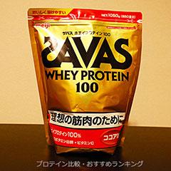 ザバス・ホエイプロテイン100(ココア味)